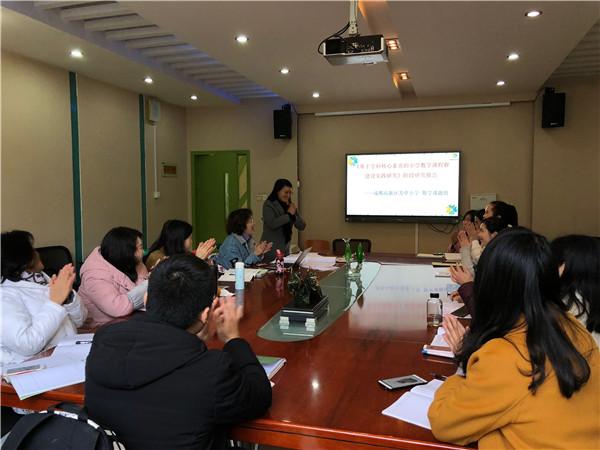 专家引领促成长 芳草小学举行数学课题组阶段研讨会