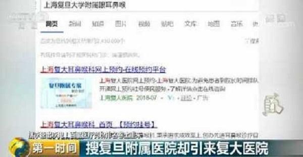 复大医院利用百度排名冒充复旦附属医院 上海卫监约见百度