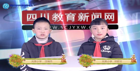 【视频】四川网络教育电视台 一周新闻(第85期)
