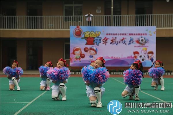 """金泉小学开展""""金色童年,幸福成长""""体育嘉年华活动"""