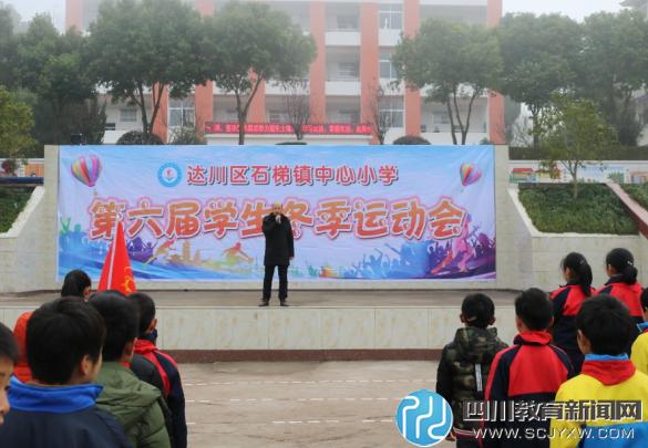 达川区石梯小学举办第六届冬季运动会