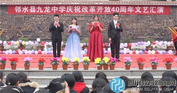 邻水县九龙中学举办庆祝改革开放40周年文艺汇演