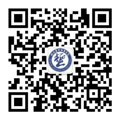 四川艺术职业学院微信二维码.jpg