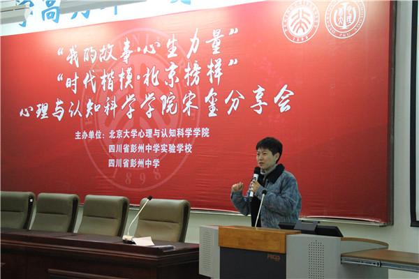 我的故事 心生力量 北京大学宋玺在彭州中学分享成长故事