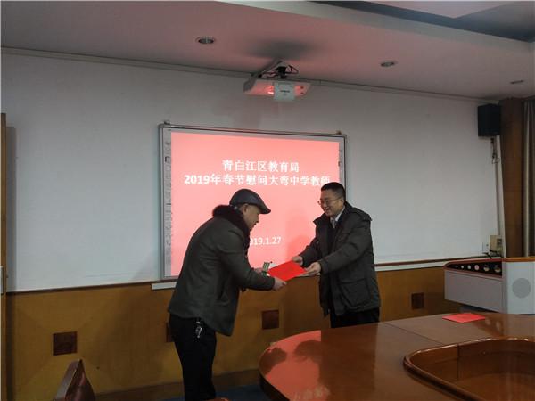 青白江区教育局领导慰问大弯中学困难教职工