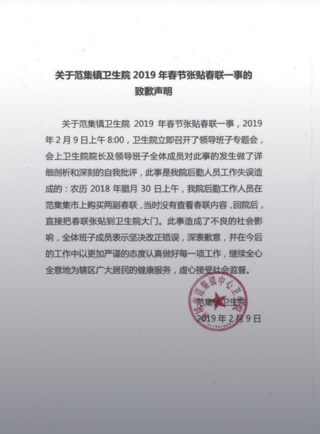 河南一卫生院张贴生意兴隆对联 发表致歉声明