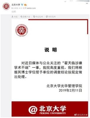 翟天临被指论文抄袭事件持续发酵 北电北大两校回应