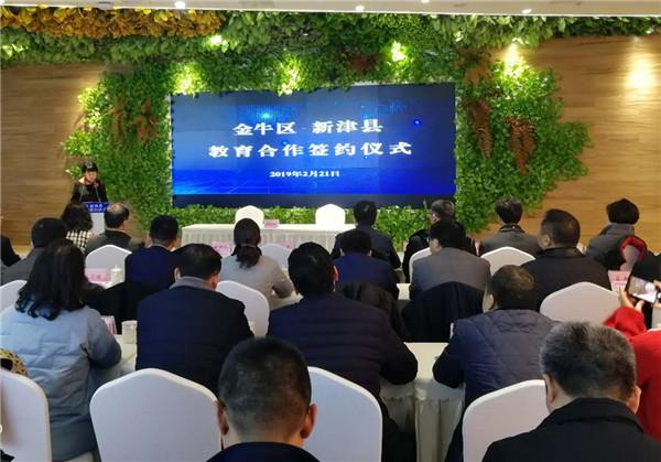 金牛区、新津县顺利签订教育合作发展协议