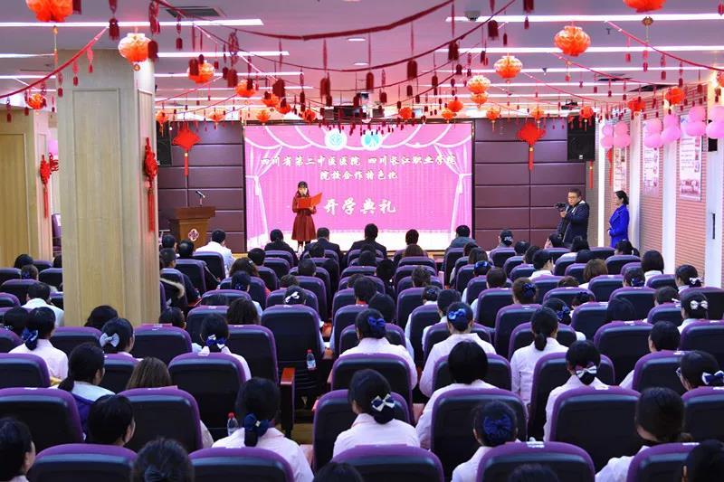 四川省第二中医医院迎来第一场开学典礼