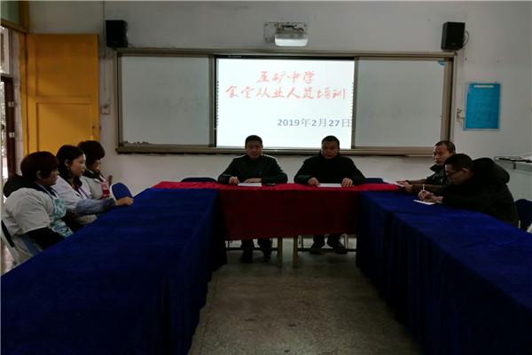 五矿中学开展食堂从业人员岗位培训