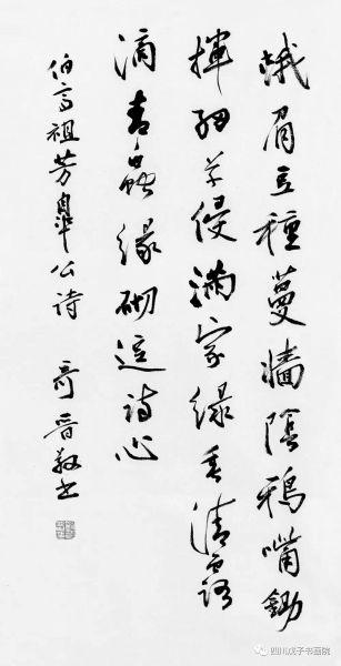 四川著名书法家刘奇晋去世 享年77岁