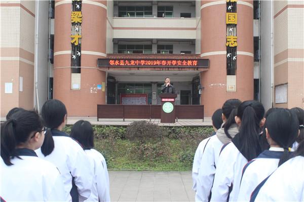 邻水县九龙中学开展2019年春季开学安全教育活动