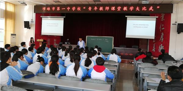 """邛崃一中学区""""青年教师课堂教学大比武""""活动正式启动"""