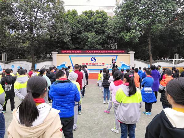 双水小学举行校园读书活动启动仪式