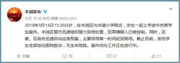 唐山伤害学生事件嫌疑人已被控制