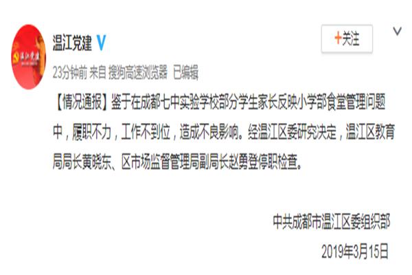 成都温江区教育局局长黄晓东、区市场监管局副局长赵勇登停