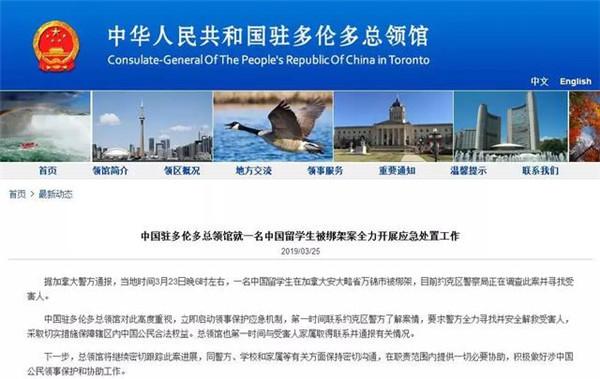 中国留学生多伦多遭绑架:警方指案情罕见