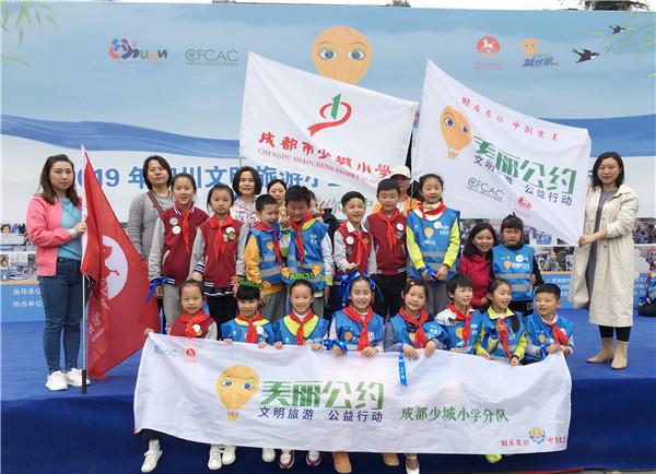 少城小学参加四川文明旅游小卫士系列公益活动启动仪式