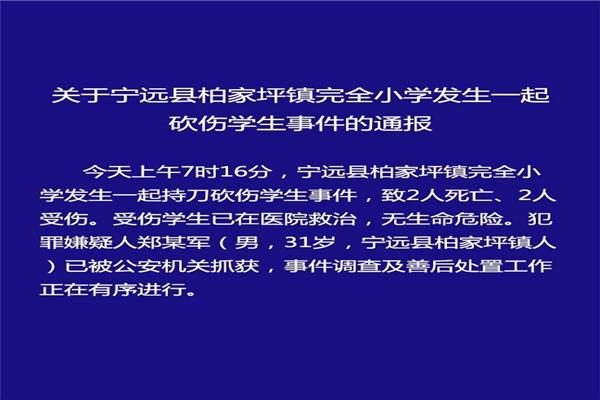 湖南宁远发生持刀砍杀学生事件致2死2伤 嫌犯被抓