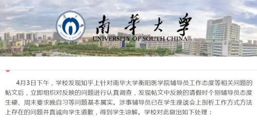 学生奶奶病危请假遭拒 南华大学回应:修改请假制度
