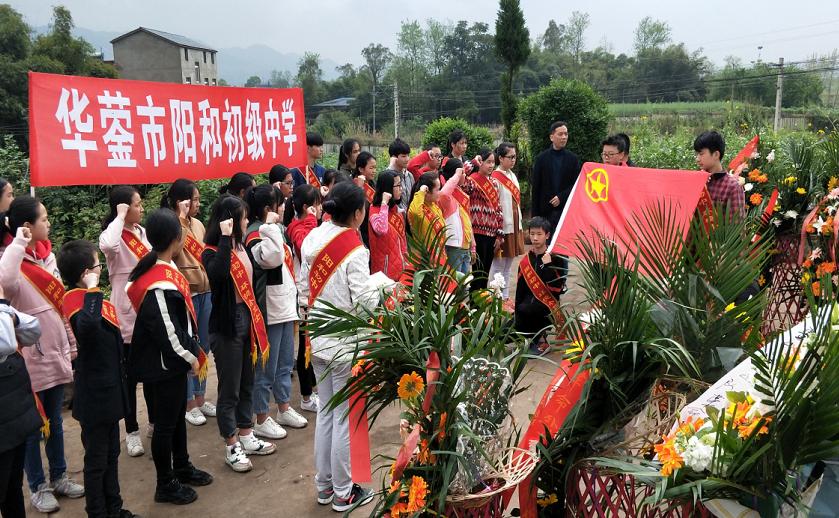 华蓥市阳和初中开展祭扫烈士墓活动