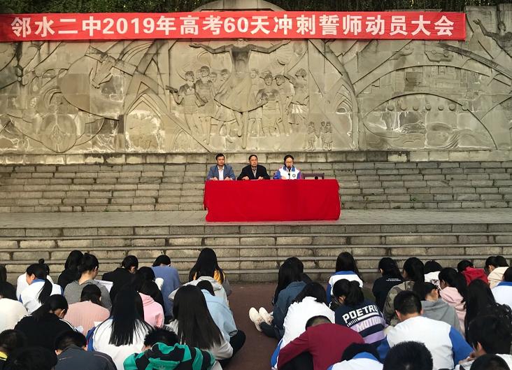 邻水二中举行2019年高考60天冲刺誓师动员大会