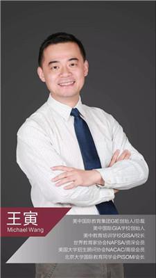 哈佛中国教育论坛盛邀GIA学校创始人王寅共话教育未来