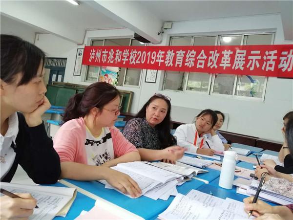 泸州市兆和学校:研课磨课 共促成长