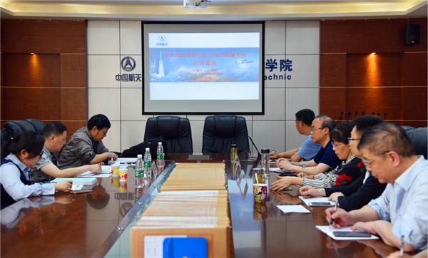 四川航天职业技术学院顺利通过省安监局专项监督检查