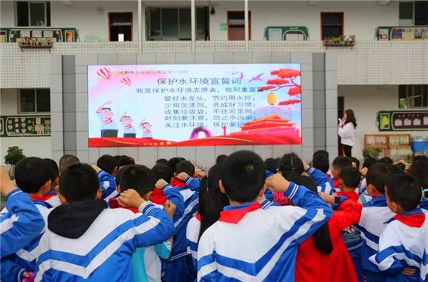 成都市青龙湖小学举办全民国家安全教育日主题活动