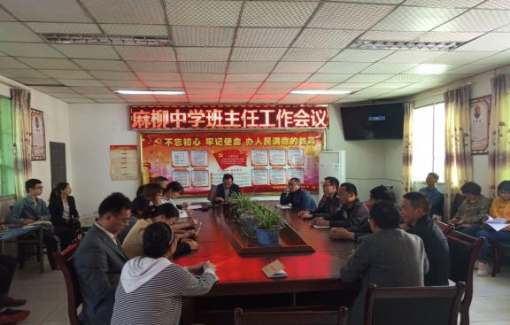 达川区麻柳中学召开班主任安全工作会议