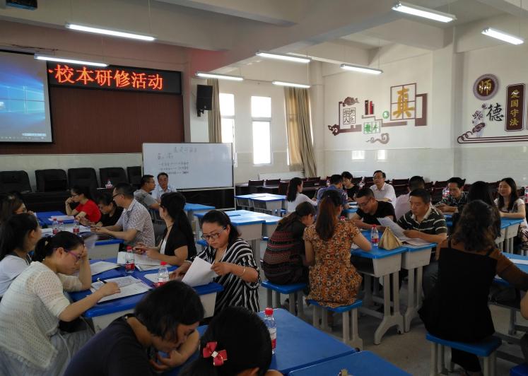 宣汉县黄金教育片区举行联合校本研修活动