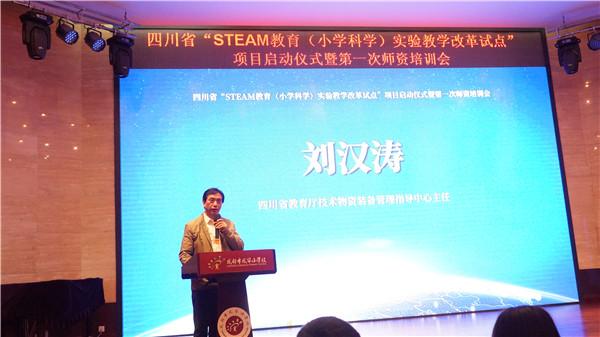 """四川省""""STEAM教育(小学科学)实验教学改革试点""""项目在成华小学顺利启动"""