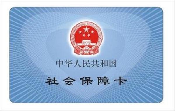 11月成都全面启用中华人民共和国社保卡