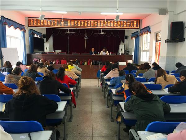 安岳县启明九义校首届教师现场教学设计大赛成功举行