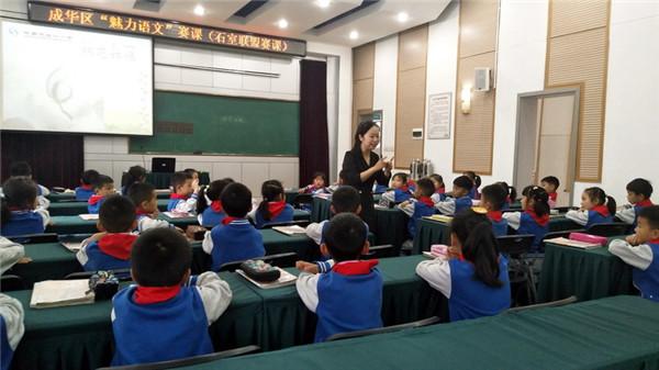 """喜讯!双水小学教师晋级成华区""""魅力语文""""比赛"""