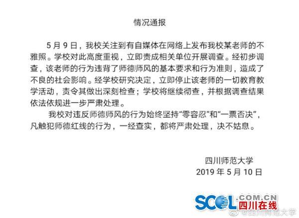 学校回应:四川师范大学某教师不雅照