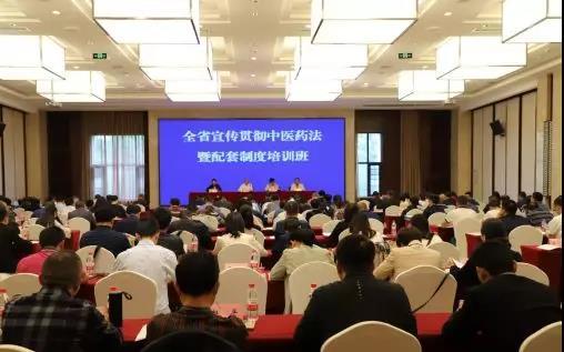 省中医药管理局举办全省宣传贯彻中医药法配套制度培训班