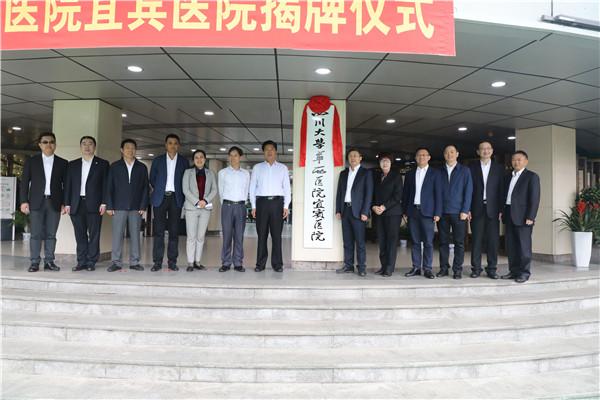 四川大学华西医院宜宾医院正式揭牌