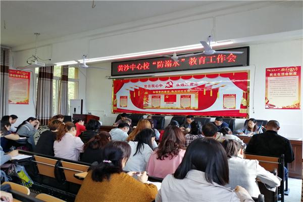 """黄沙中心校开展""""防溺水""""教育工作会"""