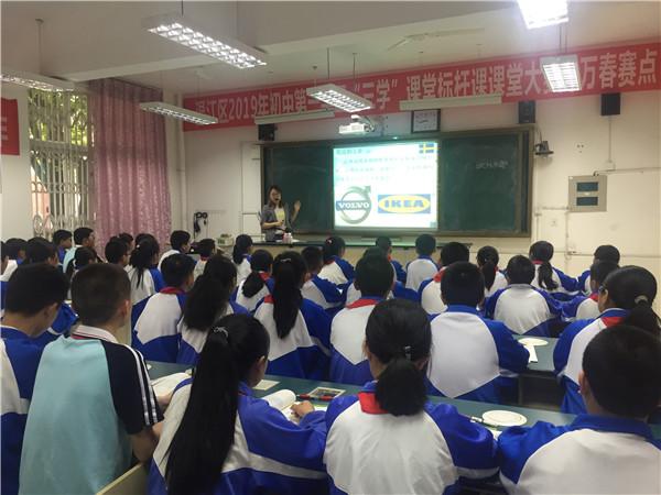 """温江区初中第一学区地理""""三学""""课堂大赛在万春学校举行"""