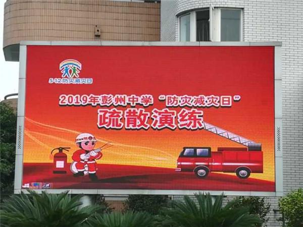 彭州中学开展防灾减灾日应急疏散演练