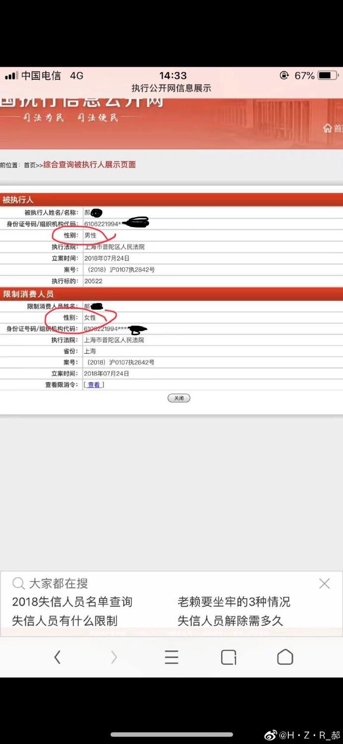 西安女学生莫名被限制消费 上海法院:已取消并调查