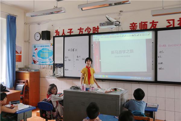 彭州市实验小学:游学归来谈收获 共同分享促成长