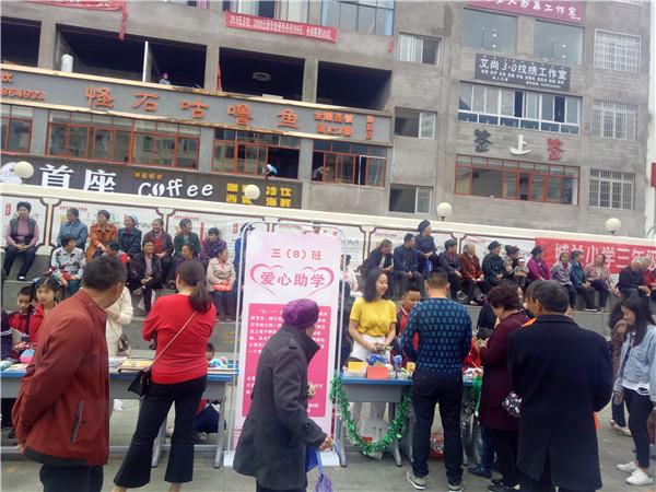 雷波县城关小学开展主题义卖活动
