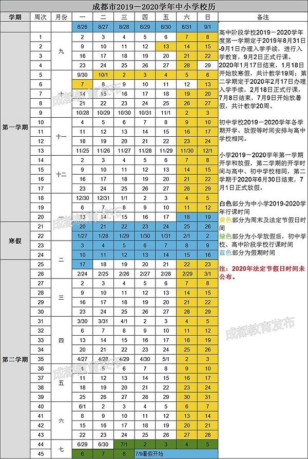 2019-2020学年成都市中小学校历发布