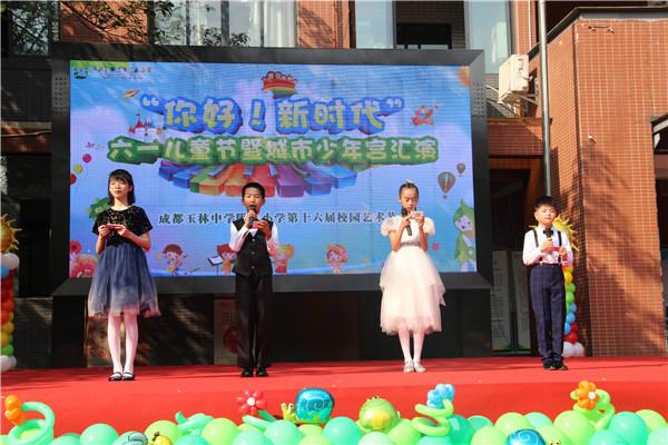"""""""你好!新时代""""玉林附小举行六一儿童节暨城市少年宫汇演"""