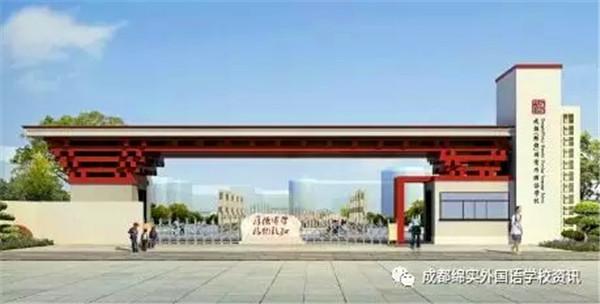 成都绵实外国语学校2019年小升初招生公告