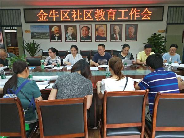 金牛区社区教育学院召开社区教育工作会