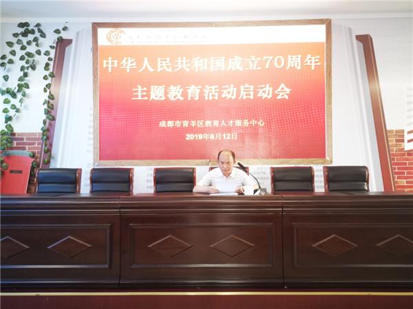 青羊区教育人才服务中心举行庆祝中华人民共和国成立70周年主题教育活动启动仪式